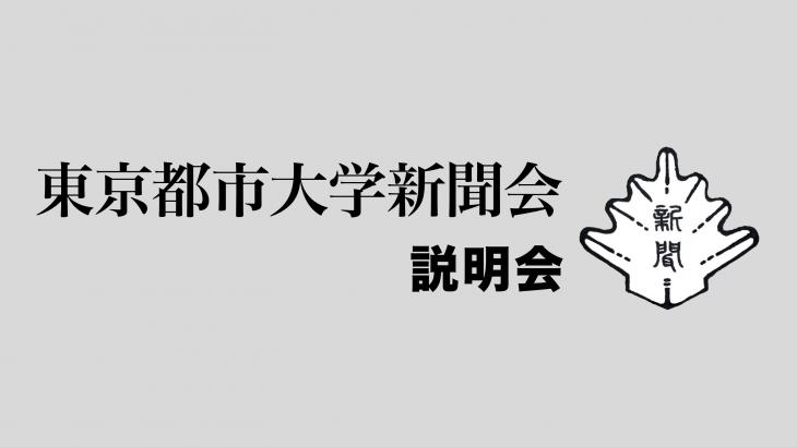 【新歓】新聞会説明会・歓迎会予定