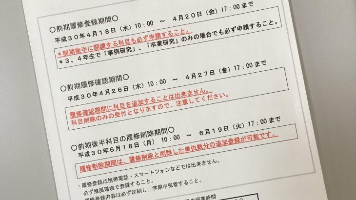 【日程追加】横キャン履修相談会 17日(火)
