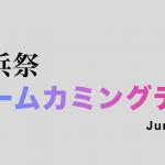 【告知】卒業生 横浜祭集う